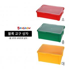컬러 블록 교구 정리함 상자